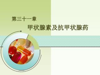 第三十一章 甲状腺素及抗甲状腺药