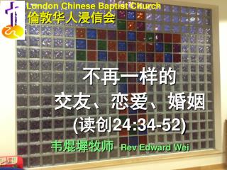 London Chinese Baptist Church
