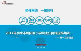 2014 年北京市朝阳区小学班主任网络提高培训