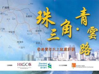香港總商會 〔香港青年在珠三角就業機會〕研究