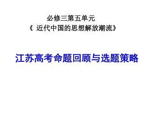 必修三第五单元 《   近代中国的思想解放潮流 》