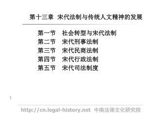 第十三章  宋代法制与传统人文精神的发展