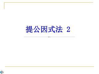 提公因式法  2