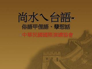 尚水ㄟ台語 - 俗語甲俚語、孽恝話