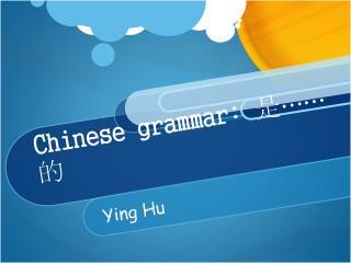 Chinese grammar:  是 ⋯⋯ 的