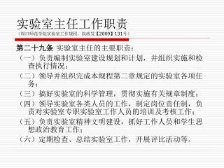 实验室主任工作职责 (周口师范学院实验室工作规程,院政发 【2009】131 号)