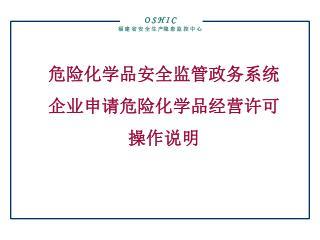 危险化学品安全监管政务系统 企业申请危险化学品经营许可 操作说明