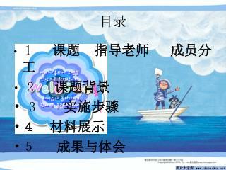 1    课题  指导老师   成员分工 2    课题背景 3     实施步骤 4 材料展示 5    成果与体会