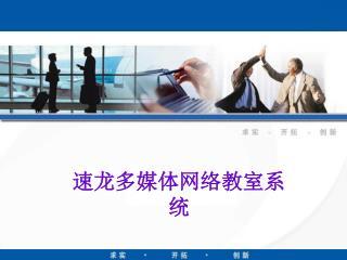 速龙多媒体网络教室系统