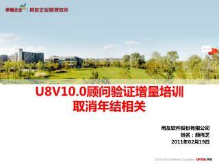 U8V10.0 顾问验证增量培训 取消年结相关