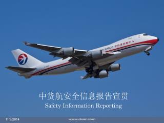中货航安全信息报告宣贯 S afety Information Reporting