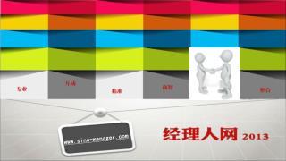 sino-manager