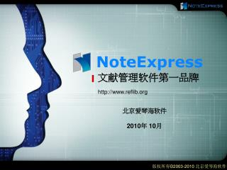 NoteExpress