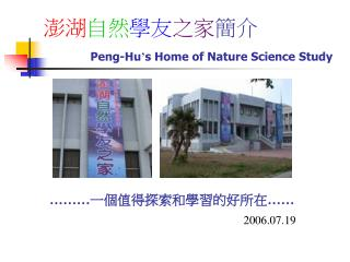 澎湖 自然 學友 之家 簡介 Peng-Hu ' s Home of Nature Science Study