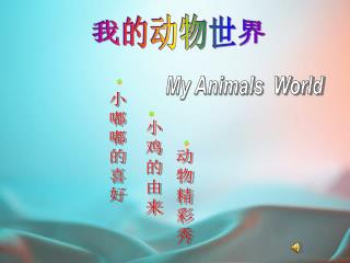 My Animals  World