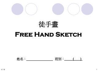 徒手畫 Free Hand Sketch