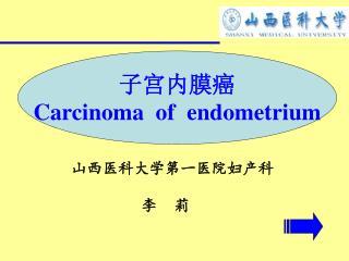 子宫内膜癌 Carcinoma  of  endometrium