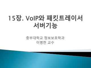 VOIP  Voice Over Internet Protocole
