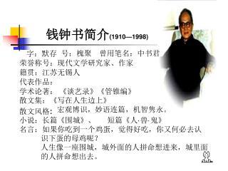 钱钟书 简介 (1910—1998)
