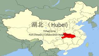 湖北 ( Hubei)