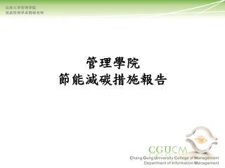 管理學院 節能減碳措施報告