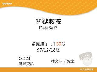 關鍵數據 DataSet3