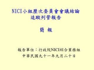 NICI 小組歷次委員會會議結論 追蹤列管報告 簡 報