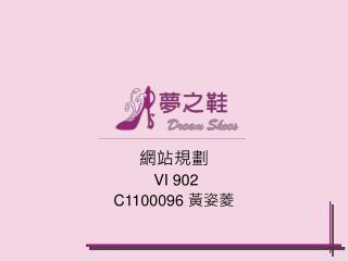 網站規劃 VI 902 C1100096  黃姿菱