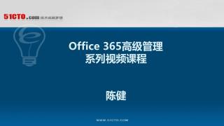 Office 365 高级管理 系列视频 课程 陈健