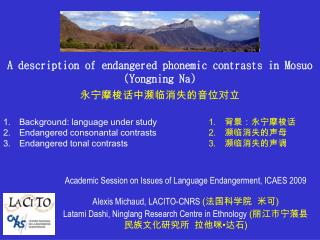 A description of endangered phonemic contrasts in Mosuo (Yongning Na) 永宁摩梭话中濒临消失的音位对立