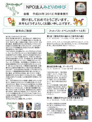 会報  平成 24 年( 2012 )年新春発行