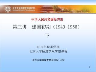中华人民共和国经济史 第三讲  建国初期( 1949-1956 ) 下