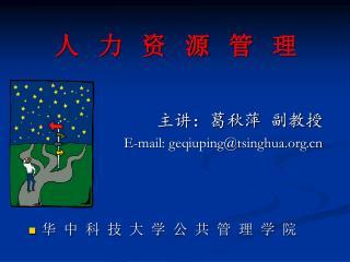 人   力   资   源   管   理 主讲:葛秋萍 副教授 E-mail: geqiuping@tsinghua