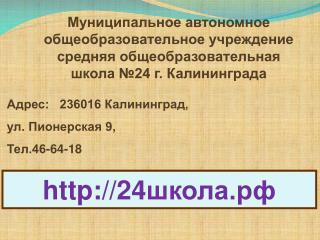 Адрес:   236016 Калининград,  ул. Пионерская 9, Тел.46-64-18