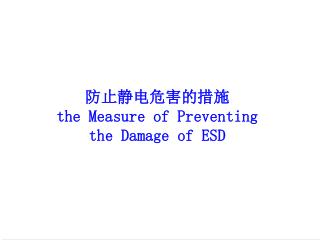 防止 静 电危害的措施 the Measure of Preventing  the Damage of ESD