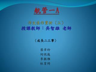 航管一 A 作文佳作賞析  ( 三) 授課教師:吳智雄 老師