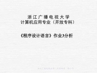 浙 江 广 播 电 视 大 学 计算机应用专业(开放专科)