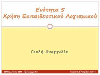 Ενότητα 5  Χρήση Εκπαιδευτικού Λογισμικού