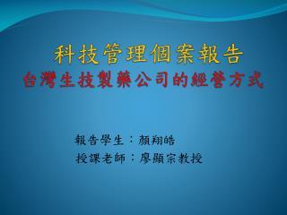 科技管理個案報告 台灣生技製藥公司的經營方式