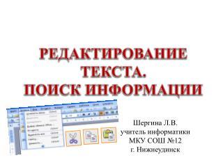 Редактирование текста.  Поиск информации