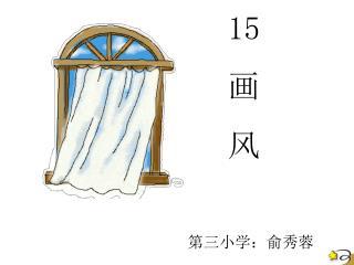 15 画 风