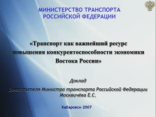 МИНИСТЕРСТВО ТРАНСПОРТА  РОССИЙСКОЙ ФЕДЕРАЦИИ