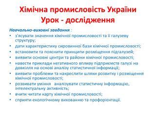 Хімічна  промисловість України Урок - дослідження