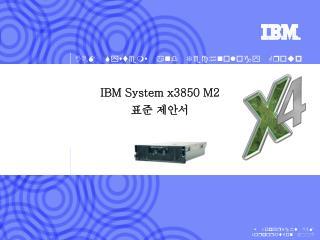 IBM System x3850 M2 표준 제안서
