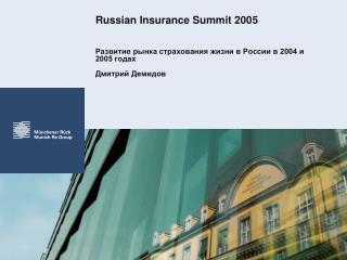 Russian Insurance Summit 2005