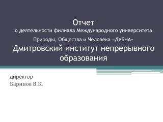 директор Баринов В.К.