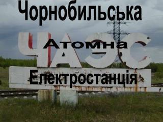 Чорнобильська