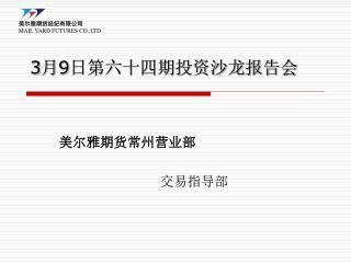 3 月 9 日第六十四期投资沙龙报告会