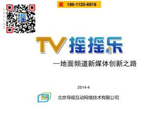 北京导视互动网络技术有限公司