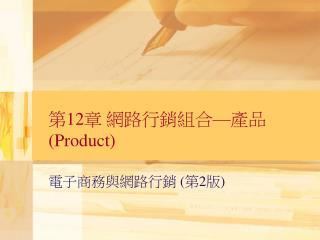 第 12 章 網路行銷組合 — 產品 (Product)
